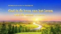 Lezing van de woorden van Almachtige God 'God is de bron van het leven van de mens ' (Fragment I)