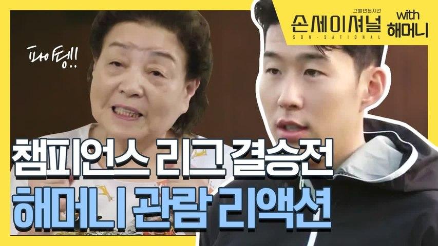 [ENG SUB] [스페셜] 손흥민 출전! 해머니의 챔스 결승 리액션 (격공주의) Sonsational: The Making of Son Heung-min 190607 EP.2