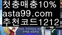 【토토사이트】【❎첫충,매충10%❎】⬛33카지노사이트【asta777.com 추천인1212】33카지노사이트✅카지노사이트♀바카라사이트✅ 온라인카지노사이트♀온라인바카라사이트✅실시간카지노사이트∬실시간바카라사이트ᘩ 라이브카지노ᘩ 라이브바카라ᘩ ⬛【토토사이트】【❎첫충,매충10%❎】