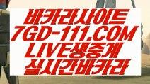 【인터넷카지노】【카지노마발이】   【 7GD-111.COM 】 】온라인바카라 바카라사이트 COD총판【카지노마발이】【인터넷카지노】