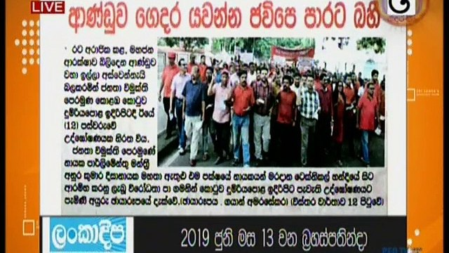 Derana Aruna 13-06-2019