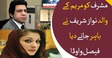 Nawaz allowed Musharraf to leave country; Faisal Vawda