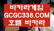 【바카라온라인게임】◘ 【 GCGC338.COM 】라이브카지노✅ 실시간포커 카지노✅정리◘【바카라온라인게임】