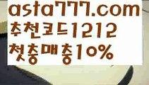 【파워볼작업배팅】[[✔첫충,매충10%✔]]우리카지노계열【asta777.com 추천인1212】우리카지노계열✅카지노사이트♀바카라사이트✅ 온라인카지노사이트♀온라인바카라사이트✅실시간카지노사이트∬실시간바카라사이트ᘩ 라이브카지노ᘩ 라이브바카라ᘩ【파워볼작업배팅】[[✔첫충,매충10%✔]]