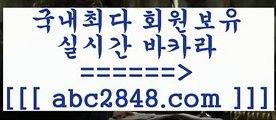 카지노(oo)바카라사이트추천【abc2848。COM 】銅) -바카라사이트추천 인터넷바카라사이트 온라인바카라사이트추천 온라인카지노사이트추천 인터넷카지노사이트추천(oo)카지노