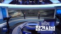 [정참시] 김여정 부부장은 무슨급?   윤소하 이름 뜨면 수신거부?