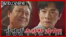 [본색엔딩] 김영민 '충격 과거' 틀어쥔 천호진