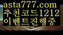 【해외검증사이트】【❎첫충,매충10%❎】ㅡ_ㅡ일본야구배팅【asta777.com 추천인1212】일본야구배팅ㅡ_ㅡ【해외검증사이트】【❎첫충,매충10%❎】