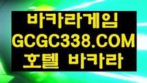 【놀이터 실배팅】【마카오】 【 GCGC338.COM 】 잭팟카지노✅ 신규가입쿠폰정품 【마카오】【놀이터 실배팅】