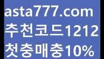 【파워볼작업배팅】[[✔첫충,매충10%✔]]안전한놀이터찾는법【asta777.com 추천인1212】안전한놀이터찾는법【파워볼작업배팅】[[✔첫충,매충10%✔]]