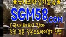 일본경마사이트주소 ✦ SGM58.CoM ♗ B4