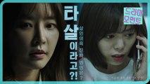 [드라마 모먼트/검법남녀 시즌2] 타살 가능성 배제 안돼, 타살 이라고!  |부부 교통사고 발생