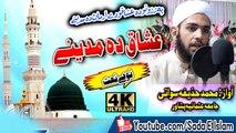 Pashto New HD Nat - Ushaq Da Madeene by Muhammad Huzaifa Swati ( Jamea Usmaniya Peshawar)