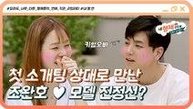 (1회 선공개) 첫 소개팅 상대로 만난 키썸 오빠 조완호♥모델 진정선 ?!(ft.인사만 백만 번) #내형제의연인들