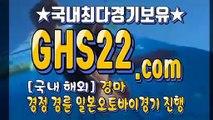 스크린경마사이트주소 ✧ (GHS22 . COM) ✧ 인터넷경정사이트