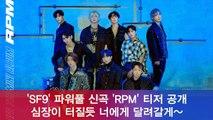 SF9, 컴백 신곡 'RPM' 티저 공개 '심장이 터질듯 너에게 달려가'