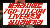 【카지노싸이트】【카지노 】 【 7GD-111.COM 】 COD카지노✅ 호텔바카라방법 실재베팅【카지노 】【카지노싸이트】