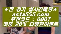 Betbrokers  ぼ  실제토토사이트- ( 【あ  asta99.com  ☆ 코드>>0007 ☆ あ】 ) - 실제토토사이트 온라인토토사이트추천  ぼ  Betbrokers