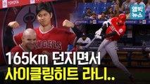 [엠빅뉴스] '투타 겸업' 괴물 오타니의 사이클링히트! MLB 아시아 선수 두번째 기록