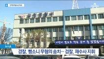 """손석희 황제수사 이어 '부실수사' 논란…검찰 """"5가지 보완"""""""