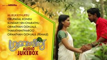 Gramavasees Audio Jukebox ,  Sha Broz ,  Indrans ,  B N Shajeer Sha