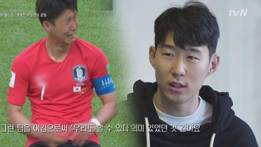 [ENG SUB] 손흥민에게 가장 의미 있는 골은? #러시아월드컵 독일 전 Sonsational: The Making of Son Heung-min 190614 EP.3