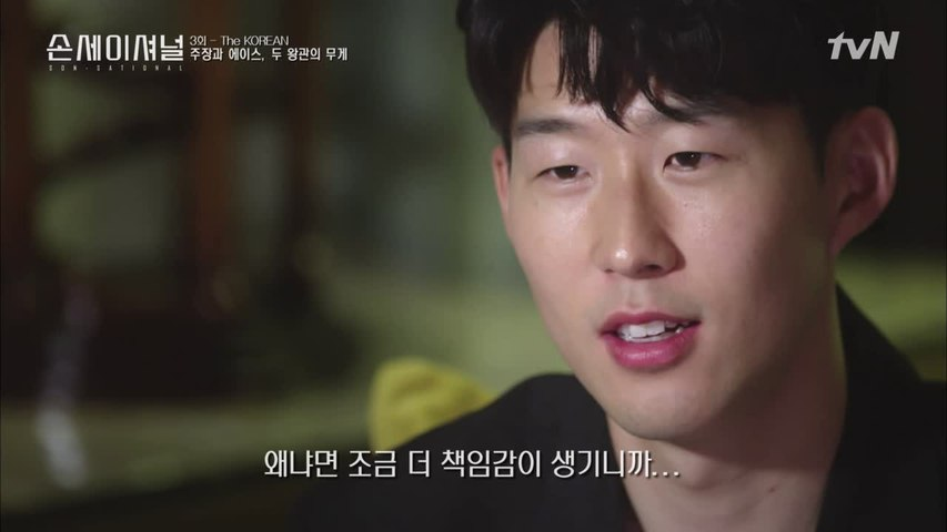 [ENG SUB] 대한민국 국가대표 캡틴 손흥민의 책임감과 눈물 Sonsational: The Making of Son Heung-min 190614 EP.3