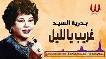 Badreya ElSayed - Ghareb Ya Leil / بدرية السيد - غريب يا ليل