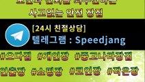 출금책 자금세탁 (텔레상담) Speedjang 안전하게코인정산(무통가능)
