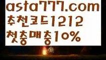 【해외검증사이트】【❎첫충,매충10%❎】느바실시간배팅【asta777.com 추천인1212】느바실시간배팅【해외검증사이트】【❎첫충,매충10%❎】
