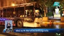 ไฟไหม้ รถเมล์กลางเมือง  หน้า รพ.ตำรวจ | เที่ยงทันข่าว