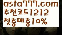 【서포터토토】【❎첫충,매충10%❎】해외배팅비스【asta777.com 추천인1212】해외배팅비스【서포터토토】【❎첫충,매충10%❎】