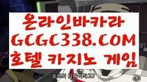 【먹튀검색기먹검】【마이다스바카라】 【 GCGC338.COM 】엠카지노✅ 세계1위카지노✅ 필리핀여행【마이다스바카라】【먹튀검색기먹검】