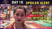 "Bigg Boss Marathi 2 | ""मला घरी जायचंय"" | Day 19 Spoiler Alert | Shivani Wants To Quit Bigg Boss"