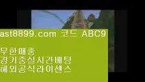 스포츠도박사이트↙  ast8899.com ▶ 코드: ABC9 ◀  먹튀잡이⬅단폴배팅라이센스사이트⬅안전놀이터추천⬅해외축구중계방송⬅벳365같은사이트레알마드리드감독 ◀  ast8899.com ▶ 코드: ABC9 ◀  스포츠토토배당률보기프로토⏪류현진경기하이라이트⏪메이저놀이터⏪아프리카야구중계권⏪레알마드리드리그스포츠토토결과  ast8899.com ▶ 코드: ABC9 ◀  스포츠토토베트맨리버풀하이라이트메이저놀이터8️⃣  ast8899.com ▶ 코드: ABC