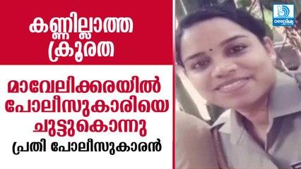 മാവേലിക്കരയില് പോലീസുകാരിയെ ചുട്ടുകൊന്നു, പ്രതി പോലീസുകാരന്! Woman CPO Soumya Pushkaran Murdered