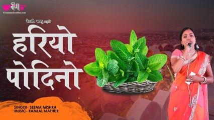 Hariyo Podina - Rajasthani New Song 2019 | Seema Mishra | Ghoomar, Vol. 1