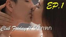 Club Friday 11 รักโกหก ตอนแรก EP.1 ล่าสุด 15 มิถุนายน 2562 ดูย้อนหลัง ตอนที่ 1