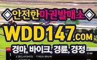스크린경마사이트 WDD147 。CΦΜ ∃알파고마권공유