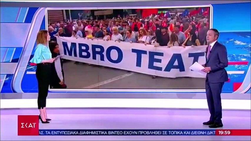 Αιώνια Μακεδονία η τουριστική εκστρατεία στα Σκόπια. Αποδοχή του όρου Βόρεια Μακεδονία από την ΝΔ!