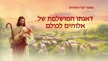 שיר קדושה | 'דאגתו המושלמת של אלוהים לכולם' | אלוהים אוהב אותך