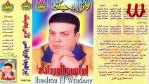 Ibrahem ElWrdany - Dm3t 3enek / ابراهيم الورداني - دمعت عينك