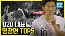 [엠빅뉴스] U20 월드컵 - '골든볼' 이강인의 활약 등 U-20 대표팀 명장면 BEST 5