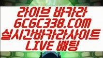【생중계 MIDAS 바카라】【마이다스정품】 【 GCGC338.COM 】 골드카지노✅ 사설카지노✅ 필리핀카지노✅정품【마이다스정품】【생중계 MIDAS 바카라】