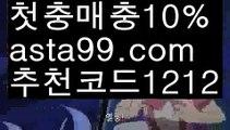 【해외검증사이트】【❎첫충,매충10%❎】배트맨가입【asta777.com 추천인1212】배트맨가입【해외검증사이트】【❎첫충,매충10%❎】