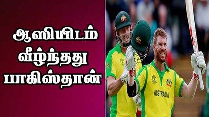 ஆஸியிடம் வீழ்ந்தது பாகிஸ்தான் | Australia VS Pakistan World Cup Cricket | CWC 2019