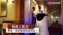 機器人飯店 帶客、客房服務俏皮到位!