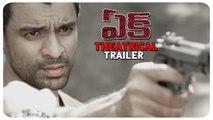 Ek Movie Theatrical Trailer - New Telugu Movie Trailer 2019 - Daily Culture