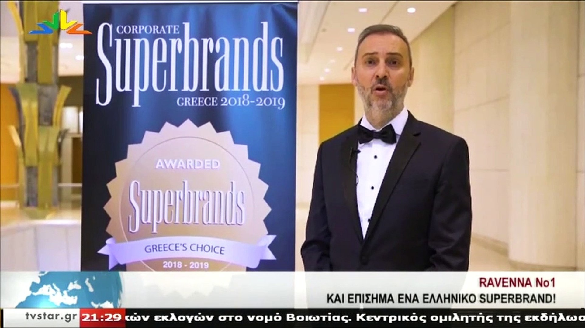 Ravenna Ν1 και επίσημα ένα Ελληνικό Superbrands - video dailymotion
