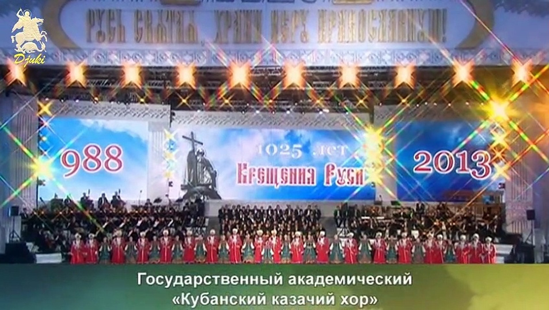 1025 лет Крещение Руси - 1025 years of the Baptism of Rus - 2013